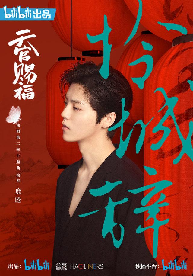 「天官赐福」第二季主题曲真人海报公开
