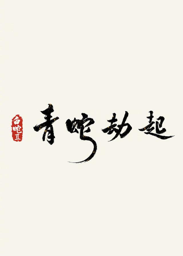 「新神榜:哪吒重生」×「白蛇:缘起」联动海报公开