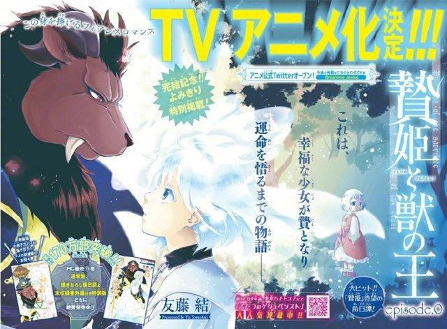 漫画「祭品公主与兽之王」将制作电视动画