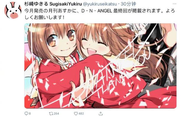 漫画「D·N·ANGEL」(天使怪盗)本月迎来最终话
