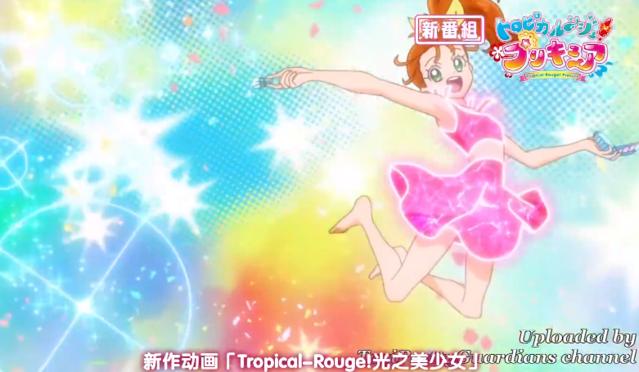 剧场版动画「Tropical-Rouge!光之美少女」公开最新PV