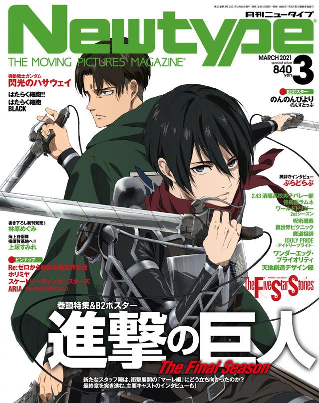 「Newtype」3月号杂志封面公开