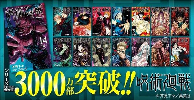 漫画「咒术回战」第15卷封面公开