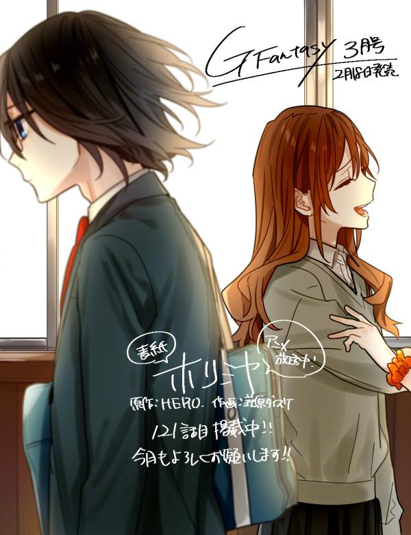 漫画「堀与宫村」将于下月完结 作者新绘公开