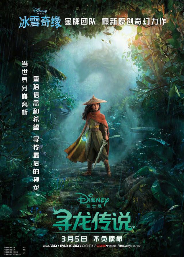 动画电影「寻龙传说」内地定档日期公开