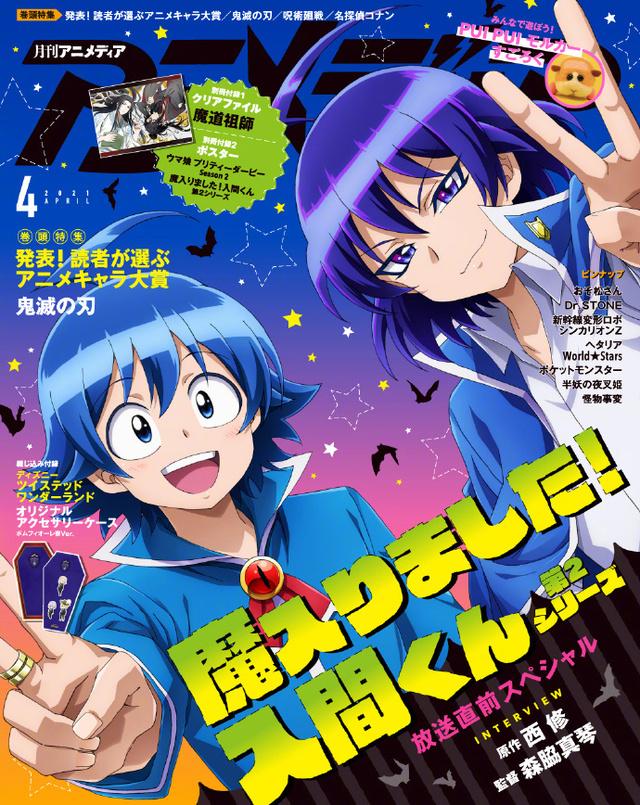 「Animedia」4月号封面公开