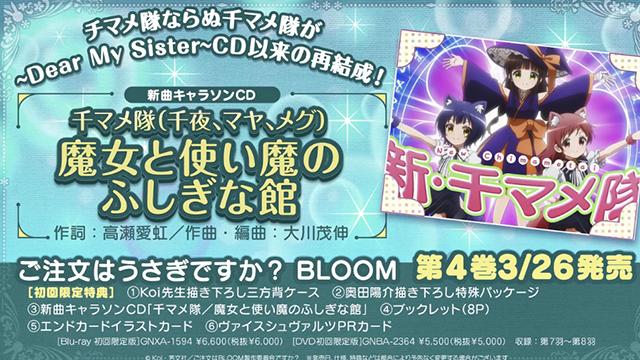 「请问您今天要来点兔子吗?BLOOM」第四卷角色曲视听动画公开