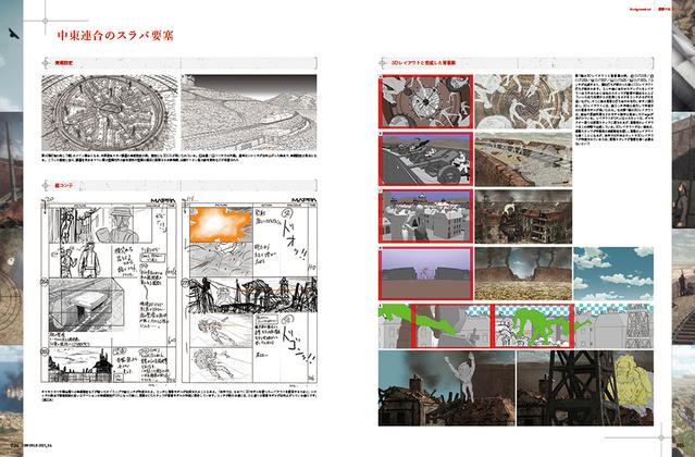 杂志「CG WORLD」将刊载巨人最终季 40 页特集
