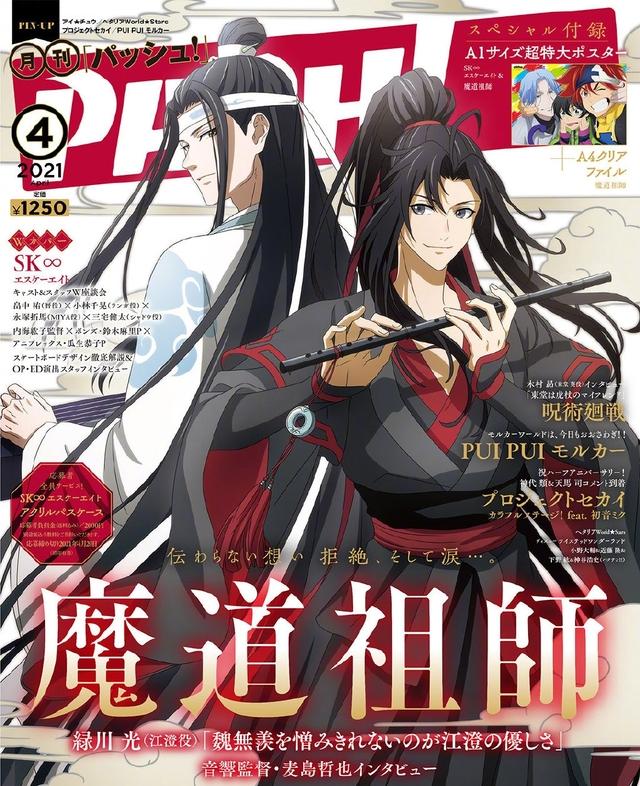 杂志「PASH!」4月号封面公开