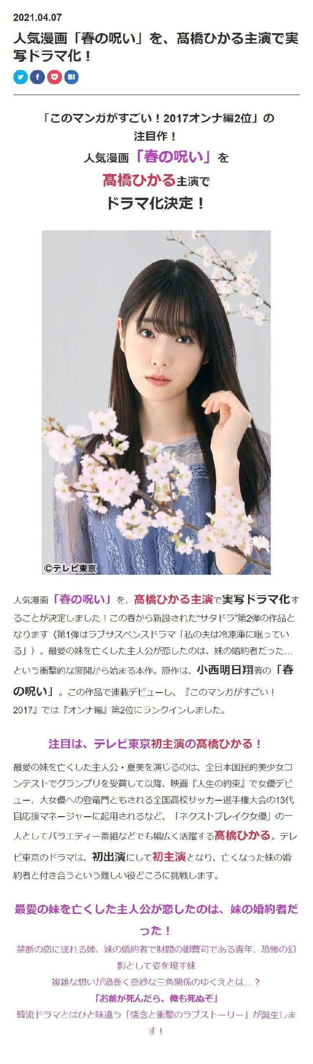 小西明日翔漫画「春的诅咒」宣布日剧化