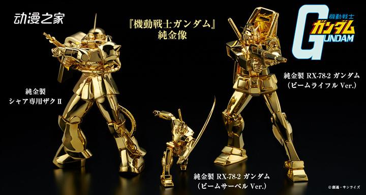 """纯金制""""RX-78-2高达""""与""""夏亚专用扎古Ⅱ""""开始预订"""