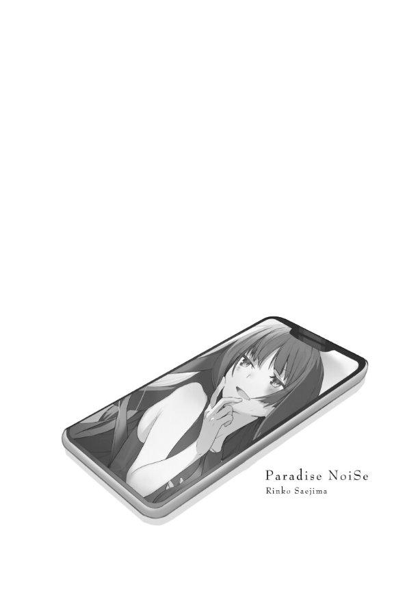 轻小说「乐园杂音 Paradise NoiSe」第2卷插图公开