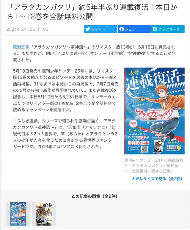 渡濑悠宇漫画「革神语」恢复连载