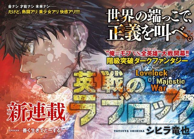 漫画杂志「周刊少年Magazine」24号封面公开