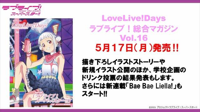 「LoveLive!Days ラブライブ!総合マガジン」系列第16期封面公开