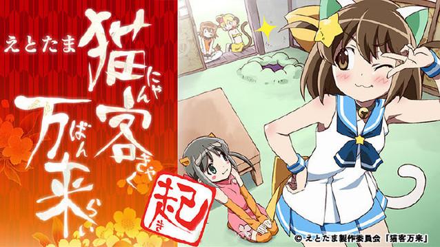 动画「干支魂~猫客万来~」新宣传绘公开