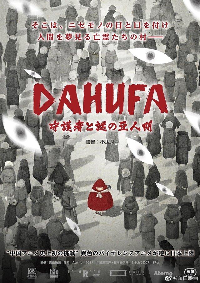 国产动画电影「大护法」发布日本版海报