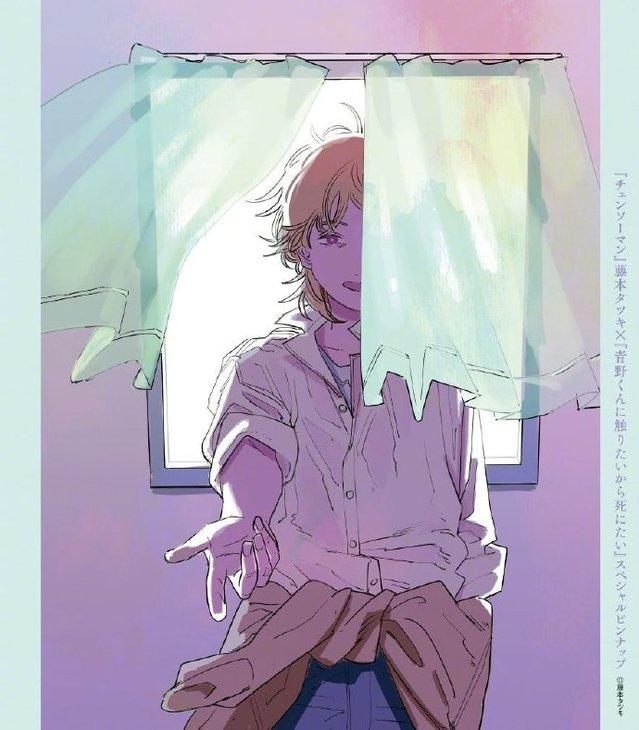 藤本树绘制「想要触碰青野君所以我想死」特别宣传图公开