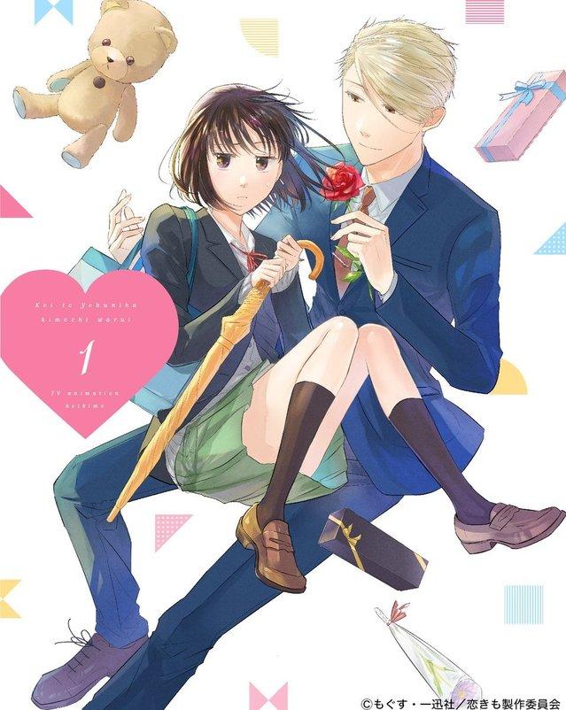动画「这爱情有点奇怪」Blu-ray第一卷封面公开