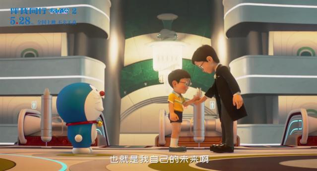动画电影「哆啦A梦:伴我同行2」终极预告公开