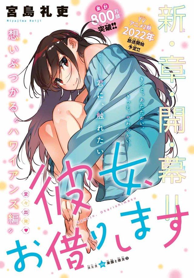 「周刊少年Magazine」26号杂志内彩图公开