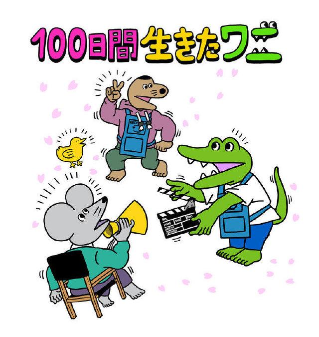 动画电影「100天后会死的鳄鱼」宣布定档7月9日