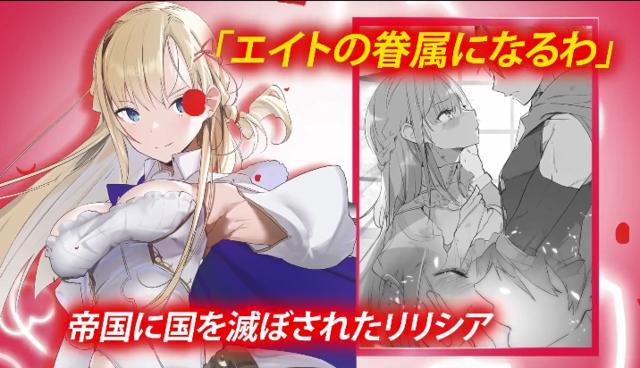 「以魔眼开始的下克上魔女和创造的眷属后宫」第1弹宣传PV公开