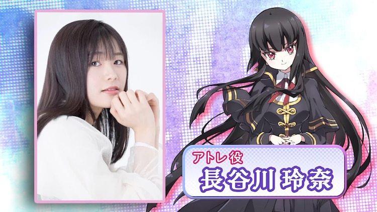 动画「邪神与厨二病少女X」追加声优:長谷川玲奈