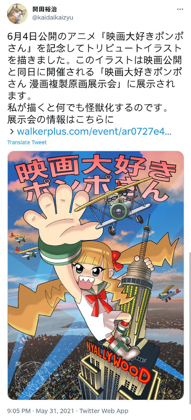 开田裕治绘制「最喜欢电影的彭波小姐」纪念插图公开