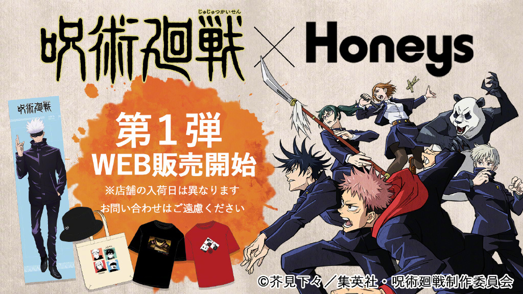 「咒术回战」X「Honeys」联动宣传图公开