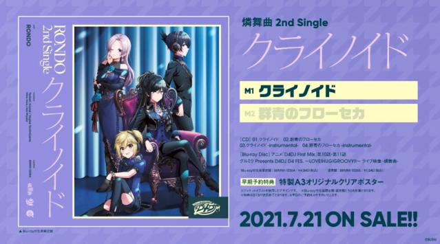 「D4DJ First Mix」组合燐舞曲第二张单曲cd试听片段公开