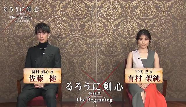「浪客剑心 最终章 The Beginning」CAST特别影像公开