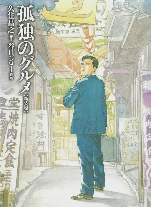 漫改日剧「孤独的美食家」第九季将于7月开播