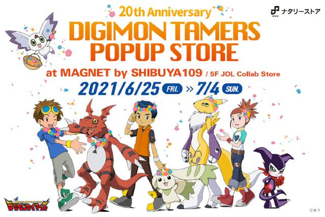 「数码宝贝3 驯兽师之王」20周年纪念商店海报公开
