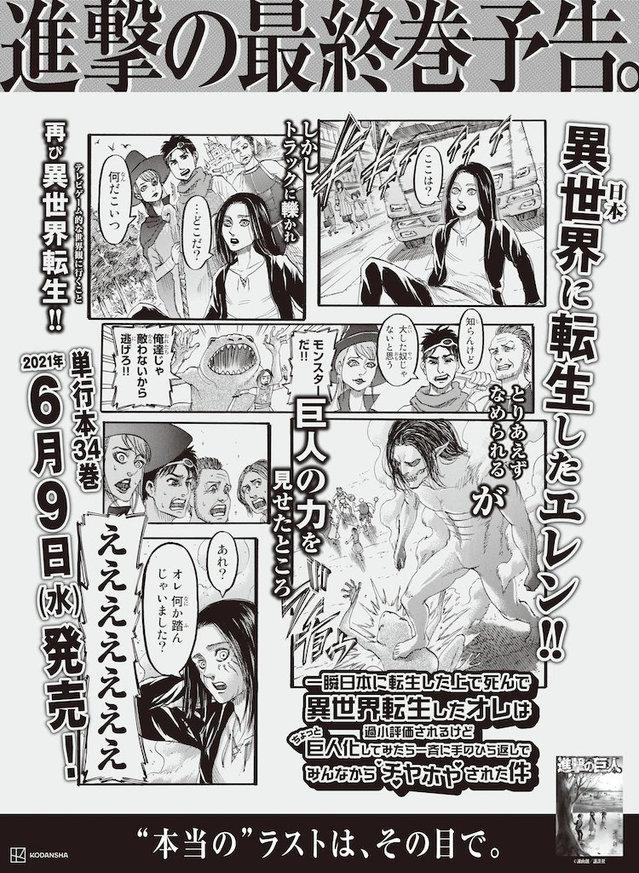 漫画「进击的巨人」朝日新闻报纸最终卷广告公开