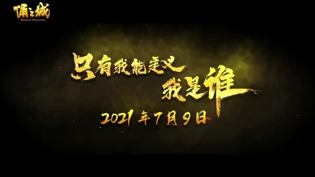国产动画电影「俑之城」定档预告&海报公开