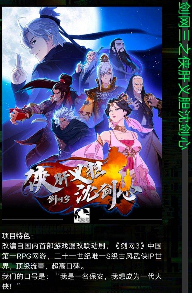动画「剑网3·侠肝义胆沈剑心」真人版网剧备案公开