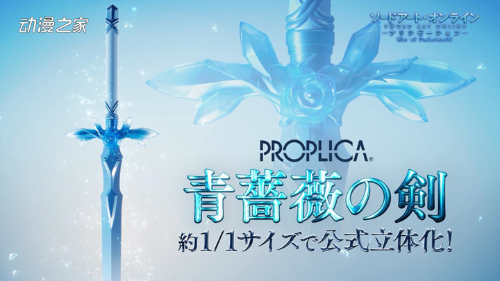 《刀剑神域》1/1比例蓝蔷薇之剑即将发售