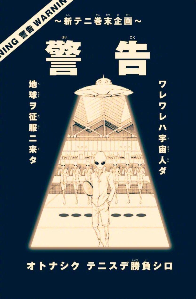 """「新网球王子」31卷卷末企划""""对战外星人""""地球代表队最终名单公开"""