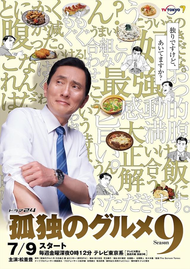 漫改日剧「孤独的美食家」第九季海报公开