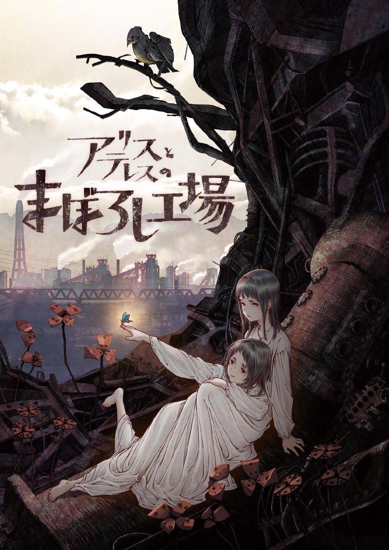 动画电影「爱丽丝与泰瑞斯的梦幻工厂」先导视觉图与特报PV公开