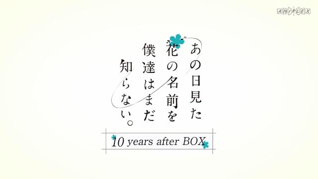 「我们仍未知道那天所看见的花的名字。」十周年纪念精装BD宣传CM公开