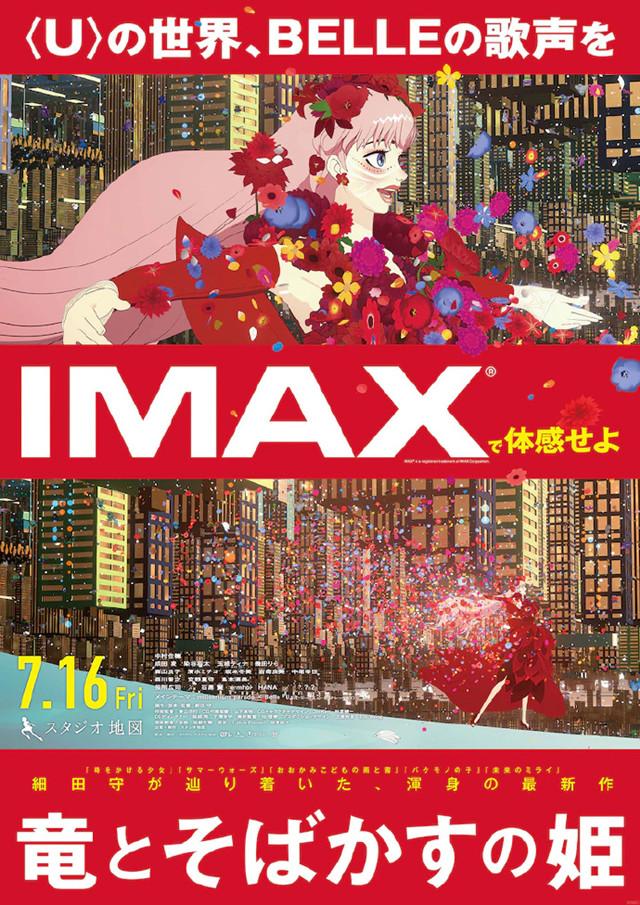 动画电影「龙和雀斑公主」IMAX版海报公开