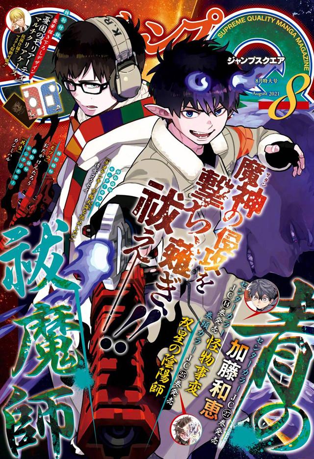 「青之驱魔师」最新杂志封面图公开