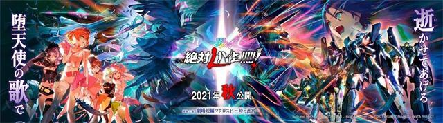 动画电影「超时空要塞Δ 绝对LIVE!!!!!!」新视觉图公开