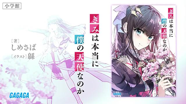 轻小说「你真的是我的天使吗」宣传PV公布