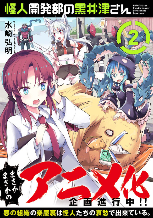 漫画「怪人开发部的黑井津桑」宣布动画化