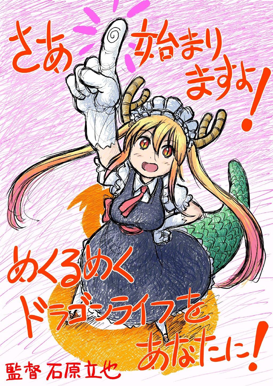 石原立也「小林家的龙女仆S」动画2期开播感谢绘公开
