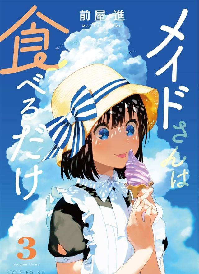 漫画「吃货女仆」第3卷封面公开