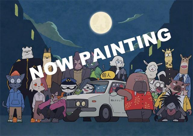 「奇巧计程车」动画监督绘制完结贺图公开